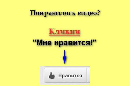 Жми-Мне-нравится.jpg
