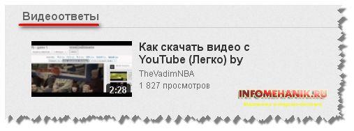 видеоответы.jpg