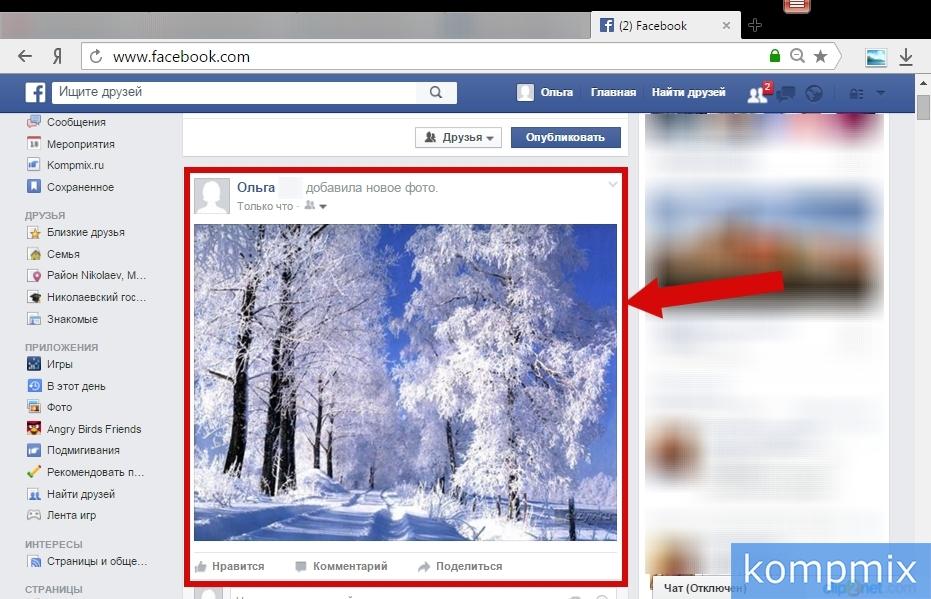 Как добавить фото на фейсбук с телефона