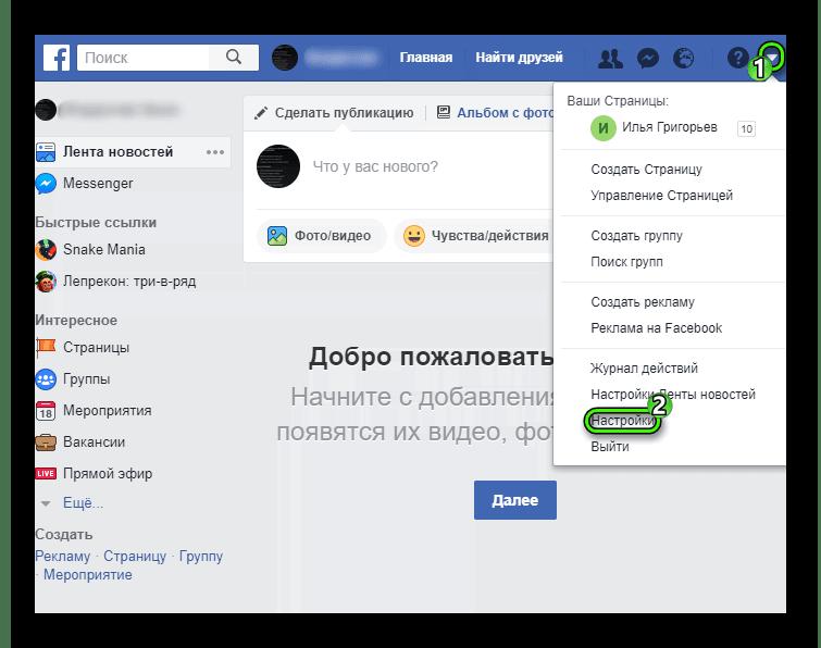 Perehod-k-nastrojkam-Facebook-na-sajte.png