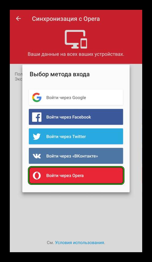 Perehod-na-stranitsu-avtorizatsii-v-Opera-Mini.png