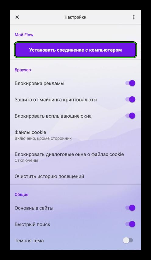 Optsiya-Ustanovit-soedinenie-s-kompyuterom-v-nastrojkah-Opera-Touch.png