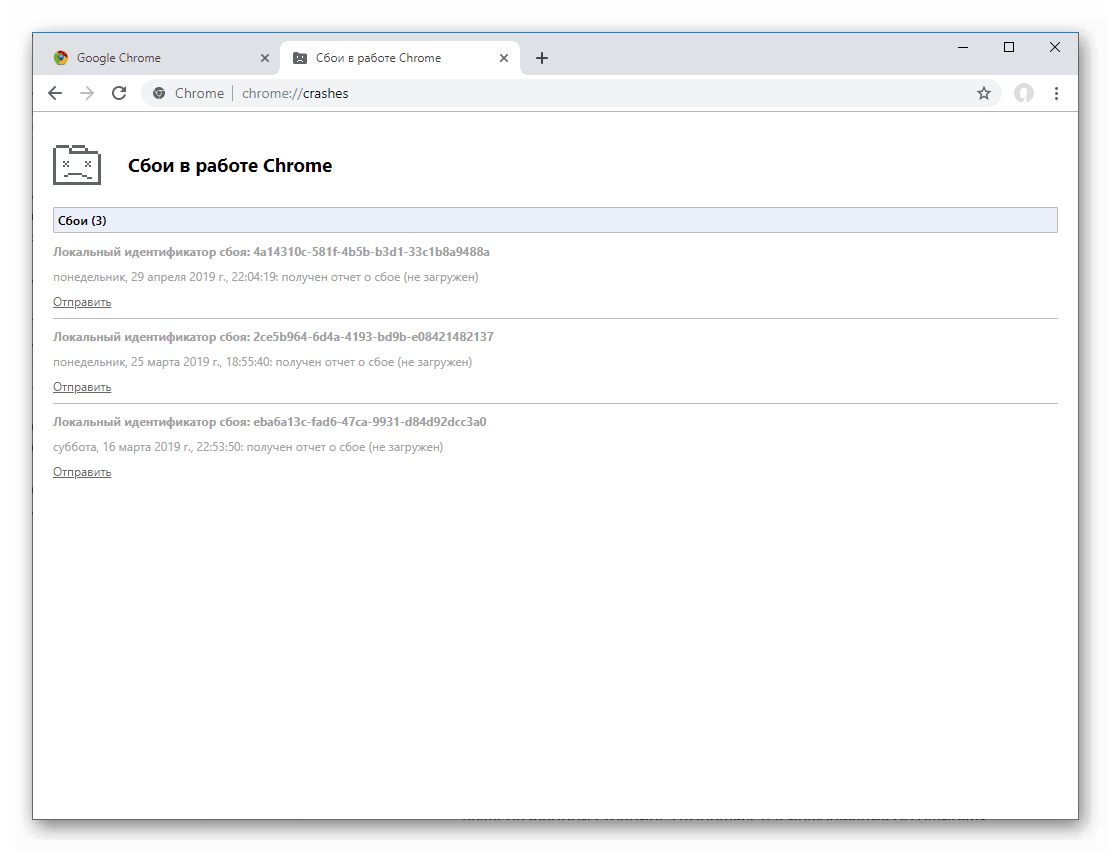 Soderzhimoe-stranitsy-chrome-crashes-v-brauzere-Google-Chrome.png