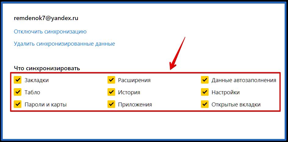 20-80-kak-vosstanovit-yandex-brauzer-6.png