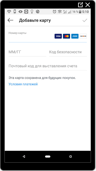privyazat-bankovskuyu-kartu-v-instagrame.png