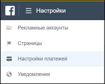 nastroyki-platezhey-v-ads-manager.png