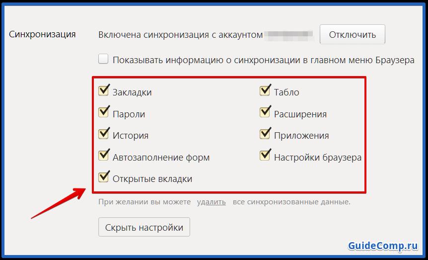 перенос данных яндекс браузера