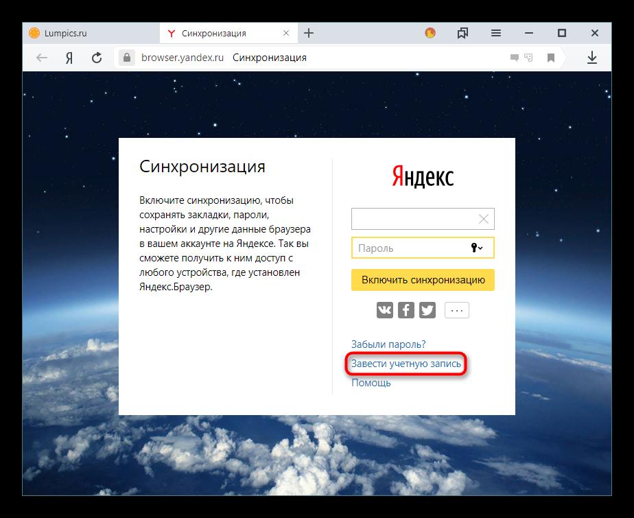 Sozdanie-novoj-uchetnoj-zapisi-dlya-sinhronizatsii-v-YAndeks.Brauzere.png