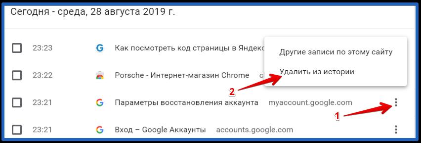 28-08-kak-ochistit-istorii-v-google-chrome-2.png