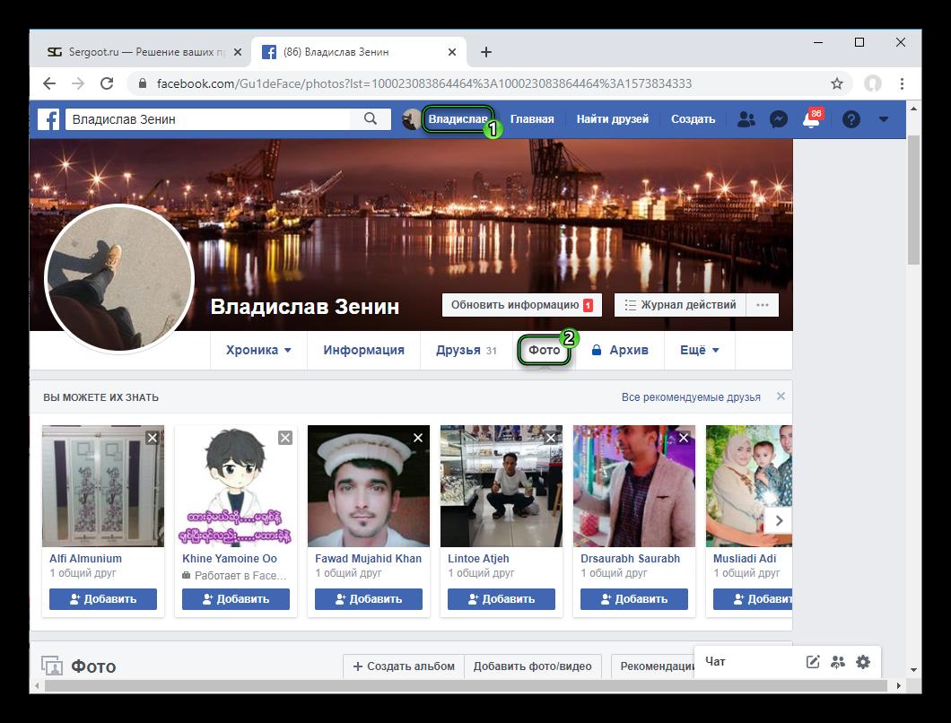 Perehod-v-razdel-Foto-na-stranitse-profilya-Facebook.png