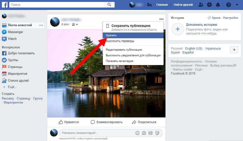 udalit-so-steni-v-facebook.png