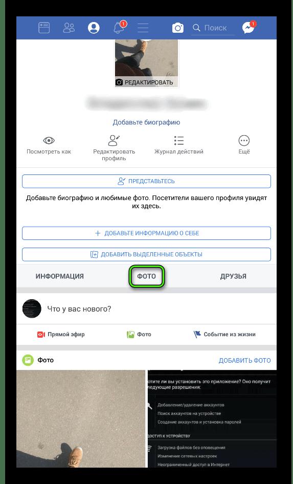 Perehod-v-razdel-Foto-v-prilozhenii-Facebook.png