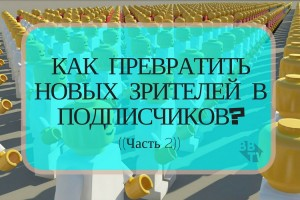 как-превратить-новых-зрителей-в-подписчиков-300x200.jpg