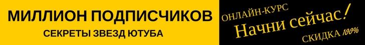 million_podpischikov_baner.jpg