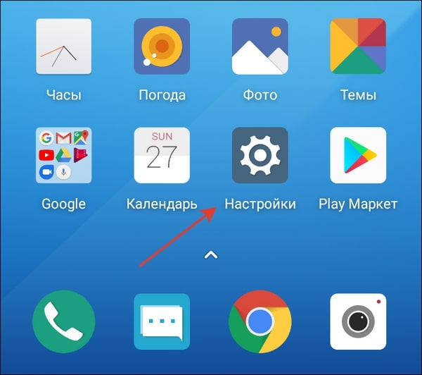 nastrojki-Android.jpg