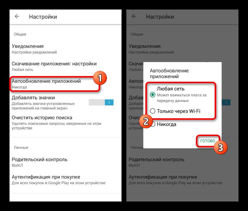 vklyuchenie-avtoobnovleniya-v-google-play-markete-na-android.png