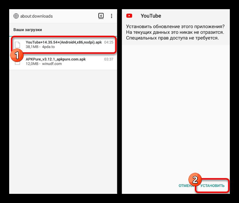 proczess-obnovleniya-youtube-vruchnuyu-na-android.png