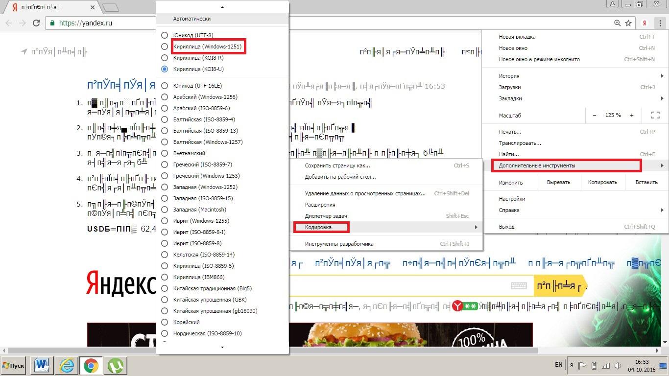 smena-kodirovki-v-brauzere-google-chrome3.jpg