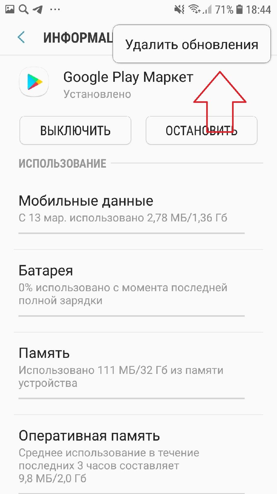 Сервисы-Google-Play-все-время-закрывается-в-Samsung-что-делать-2.jpg