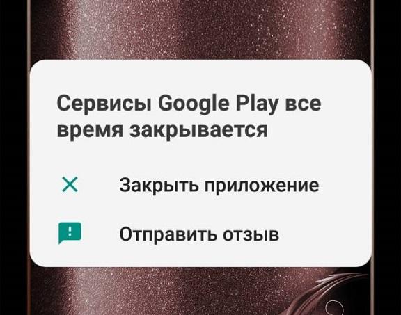 Сервисы-Google-Play-все-время-закрывается.jpg