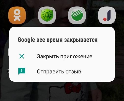 Google-все-время-закрываются.jpg