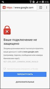 Ошибка err_cert_common_name_invalid