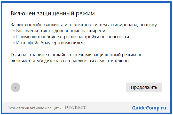 03-10-protect-yandex-brauzer-2.png