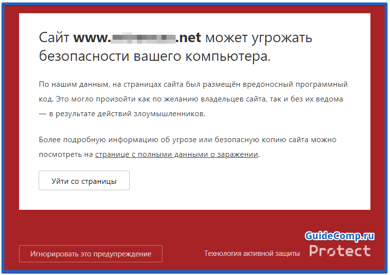 03-10-protect-yandex-brauzer-4.png