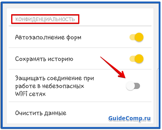 03-10-protect-yandex-brauzer-16.png