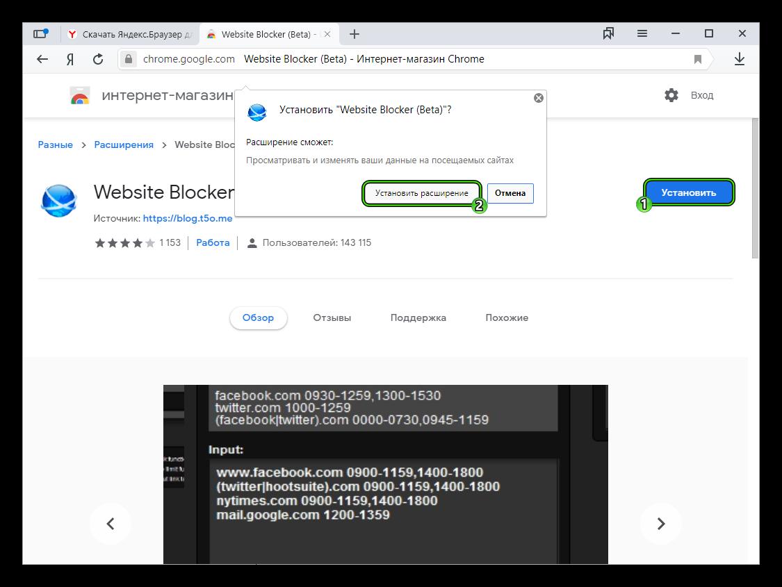 Knopka-Ustanovit-dlya-rasshireniya-Website-Blocker-v-YAndeks.Brauzere.png