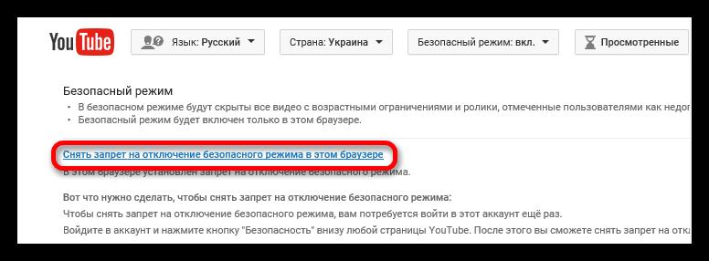 ssyilka-snyat-zapret-na-otklyuchenie-bezopasnogo-rezhima-v-e`tom-brauzere-v-yutube.png