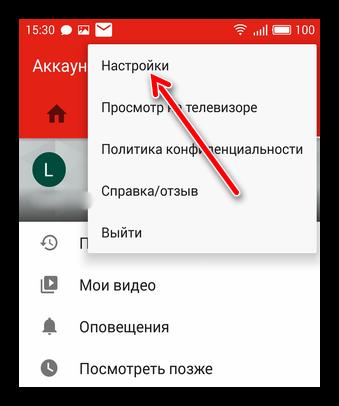 vhod-v-nastroyki-v-prilozhenii-YouTube.png