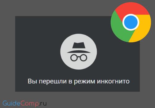 14-10-rezhim-inkognito-v-google-chrome-0.png