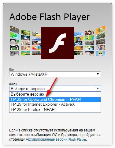 adobe-flash-player-dlya-chrome-i-opera.png