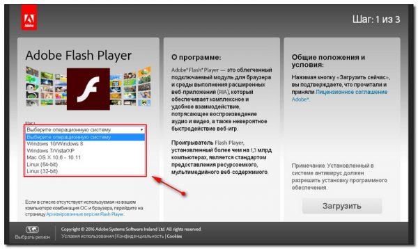 Zahodim-na-ofitsial-ny-j-sajt-vy-biraem-neobhodimy-e-parametry-i-nazhimaem-Zagruzit--e1519129047362.jpg