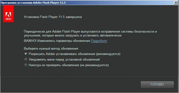 Vy-biraem-punkt-Razreshit-Adobe-ustanavlivat-obnovleniya-rekomenduetsya-i-nazhimaem-Gotovo--e1519129680216.jpg
