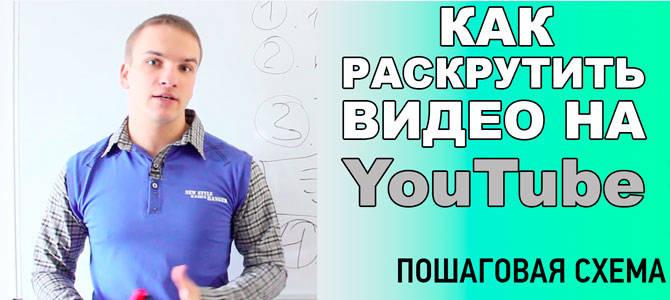 kak_raskrutit_video_na_youtube.jpg