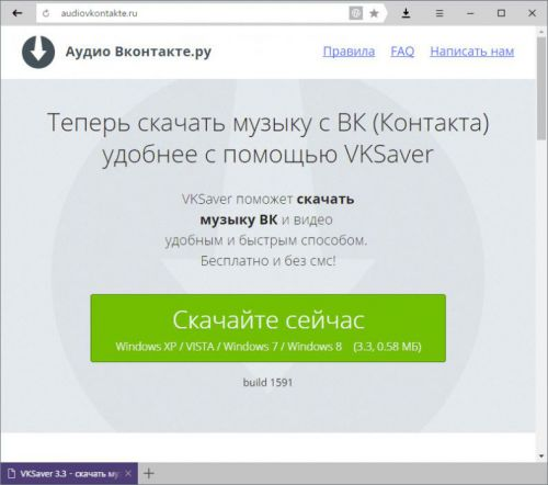 vksaver-yanbr-1-500x442.jpg