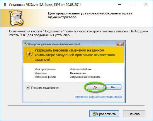 vksaver-yanbr-2-522x411.jpg