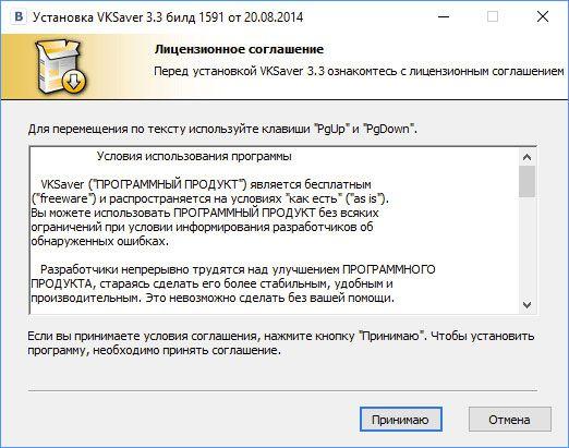 vksaver-yanbr-3-522x411.jpg