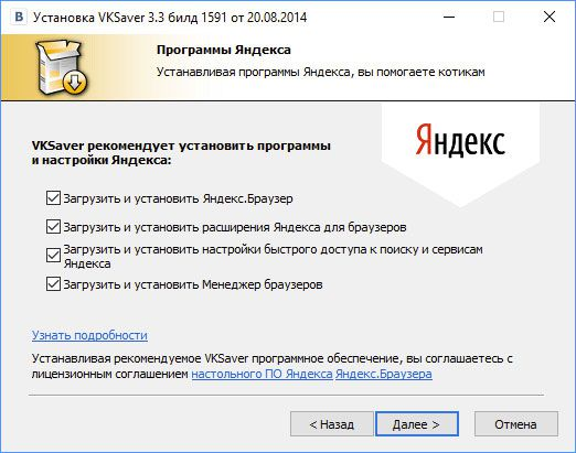 vksaver-yanbr-4-522x411.jpg