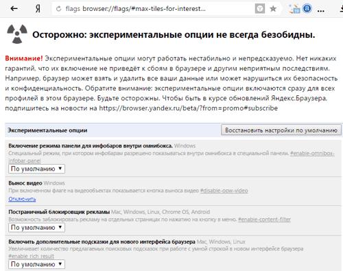 эксперементальные-опции.png