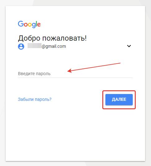 password-account-google.png