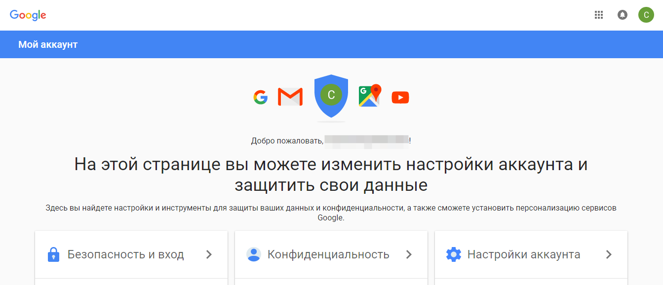 my-account-google.png