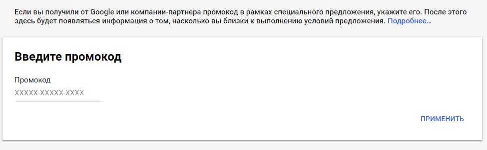 google_vhod2.png