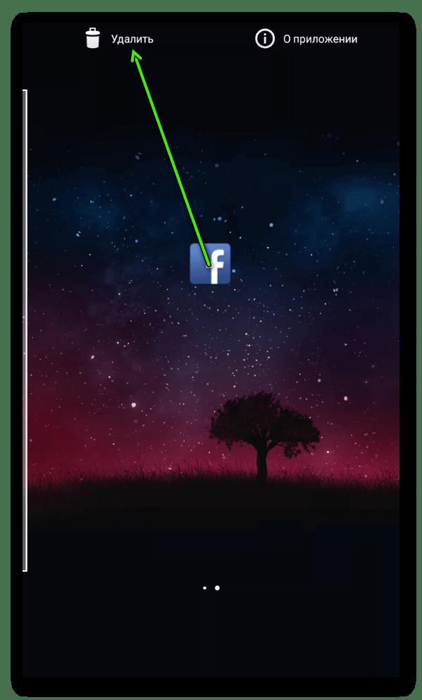 Udalit-Facebook-na-ustrojstvah-pod-upravleniem-Android.png