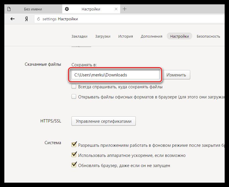 Zadanie-papki-dlya-zagruzki-faylov-v-YAndeks.Brauzere.png