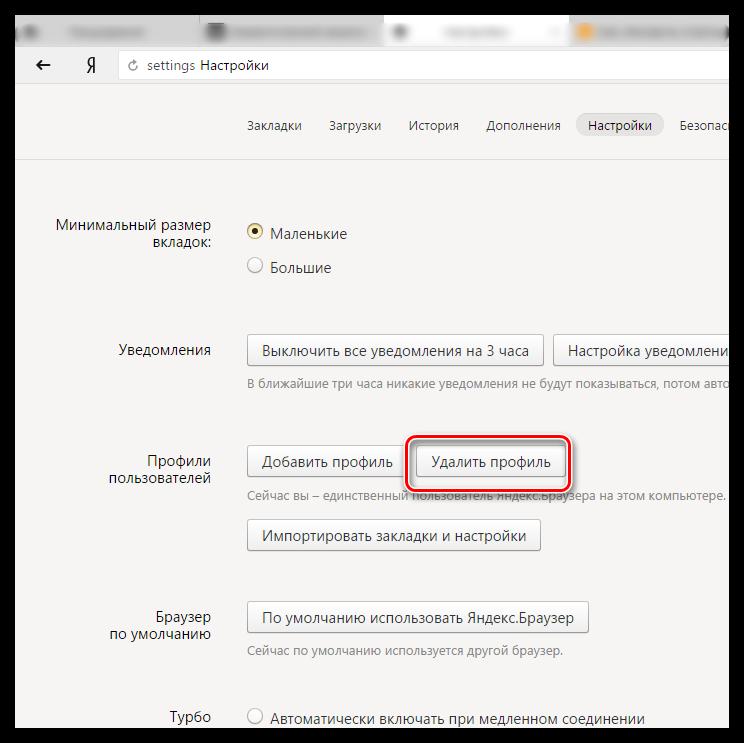 Udalenie-profilya-v-YAndeks.Brauzere.png