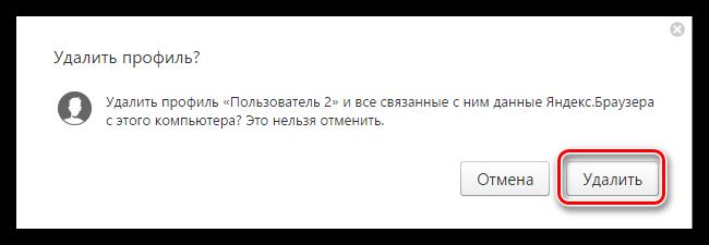 Podtverzhdenie-udaleniya-profilya-v-YAndeks.Brauzere.png