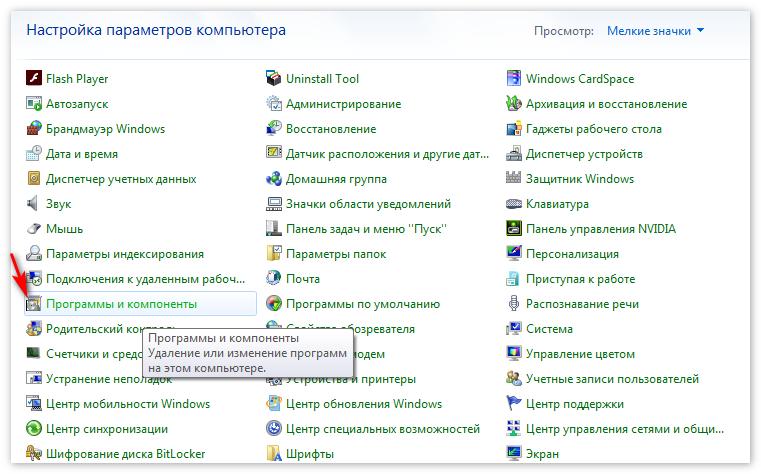 programmy-i-komponenty-vindovs.png